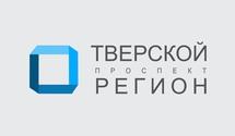 Тверской проспект - Регион